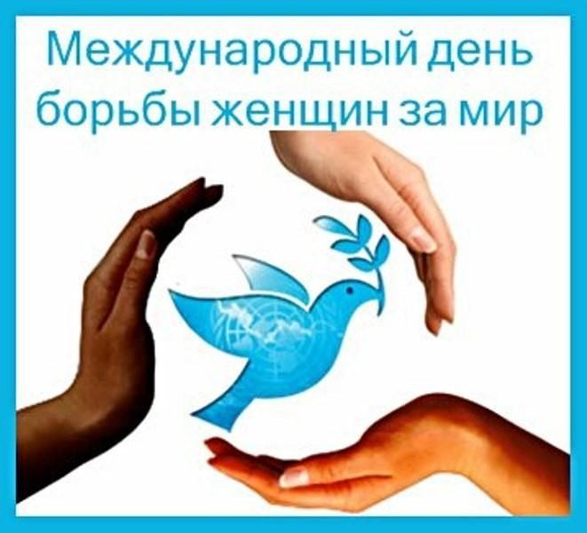 Ольга Алимова поздравила с Международным днём борьбы женщин за мир