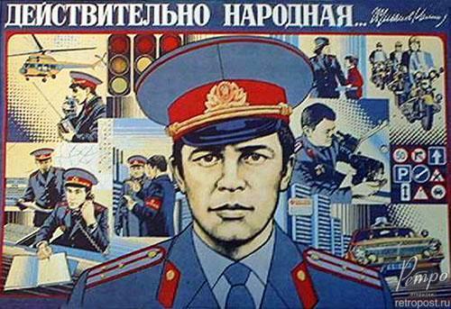 Поздравление Ольги Алимовой с Днём рождения советской милиции