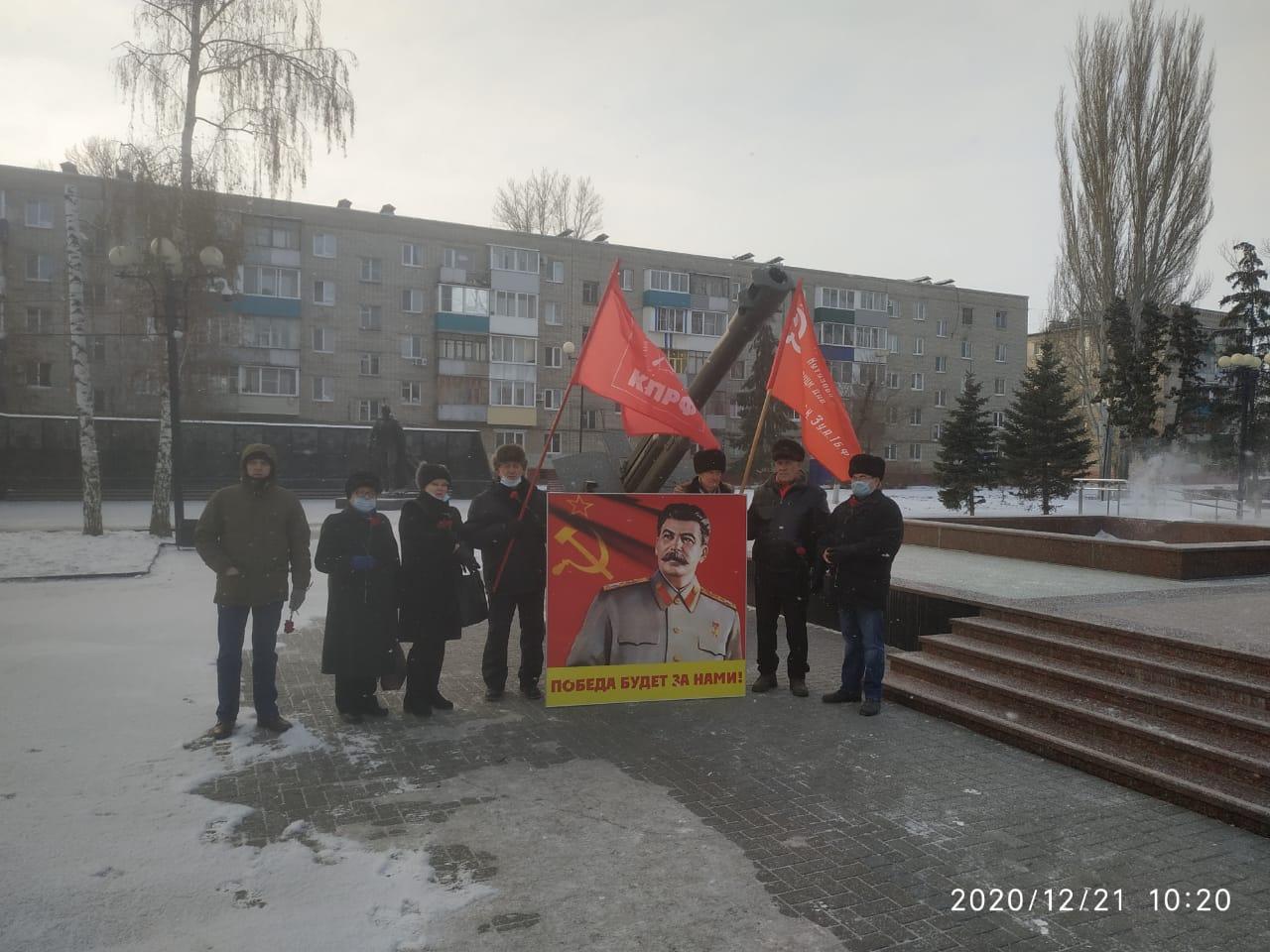 Балаковские коммунисты отметили 141-ю годовщину со дня рождения Иосифа Виссарионовича Сталина