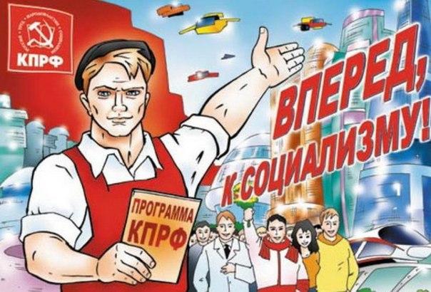«КПРФ защищает социально слабых, а не банкиров». Статья В.Ф. Рашкина в газете «Правда»