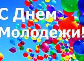 Ольга Алимова поздравила земляков с Днём молодёжи
