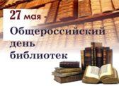 Ольга Алимова поздравила с Общероссийским днем библиотек