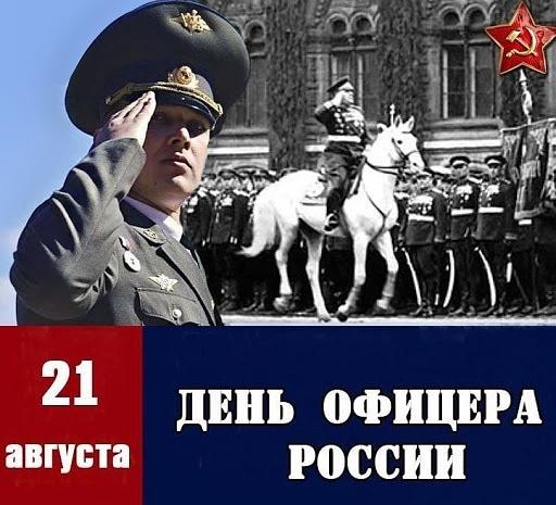Ольга Алимова поздравила с Днем офицера