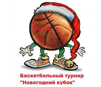 Приглашаем на баскетбольный турнир «Новогодний кубок»
