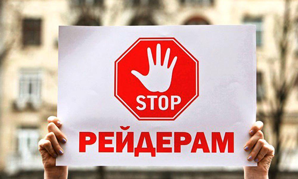 Дадим решительный отпор рейдерам! Заявление Исполкома Международного союза комсомольских организаций – ВЛКСМ