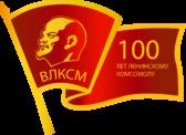 Ольга Алимова: С юбилеем, комсомол!