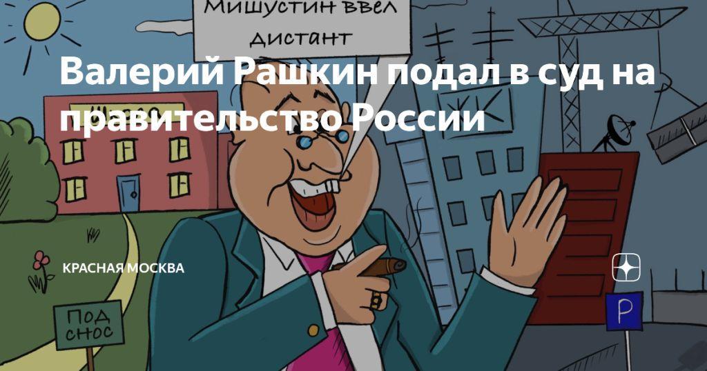 В.Ф. Рашкин подал в суд на правительство России в связи с реализацией «цифровой образовательной среды»