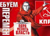 «Независимая газета»: КПРФ опирается на свою социологию