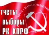Отчёты и выборы в местных отделениях КПРФ