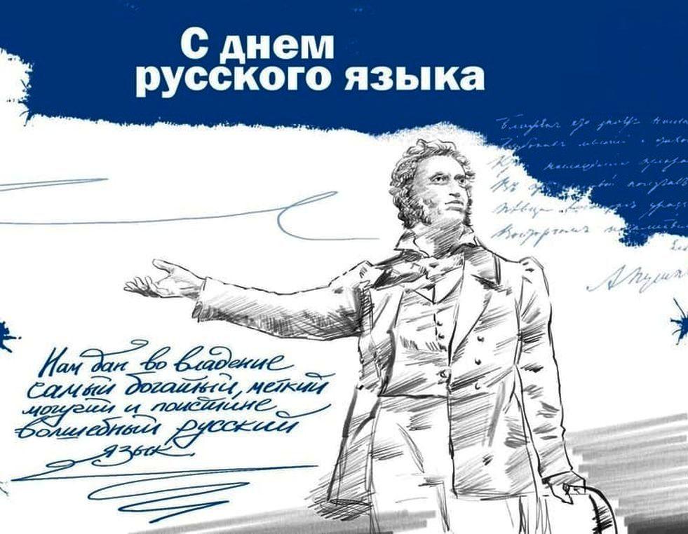 Ольга Алимова поздравила с Днём русского языка