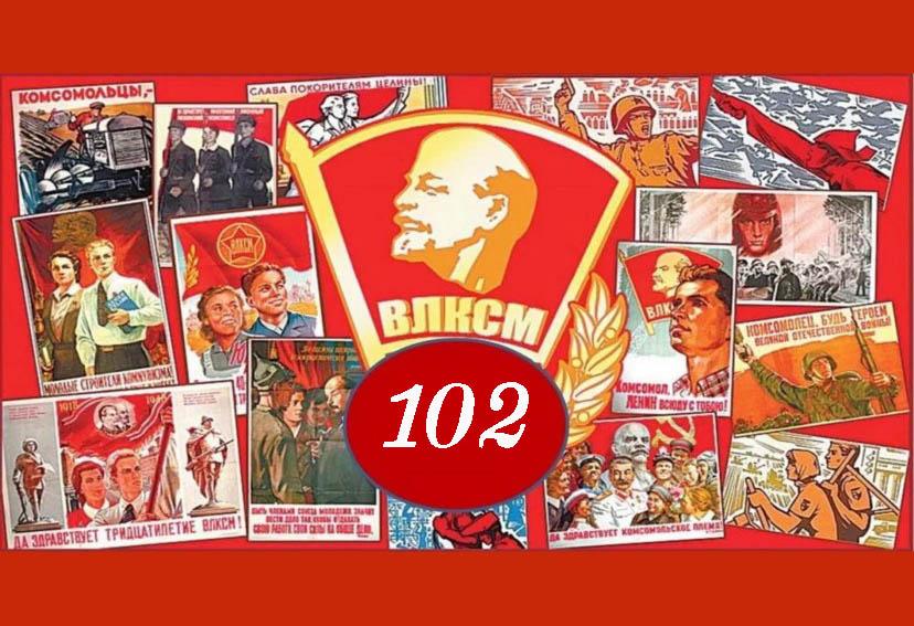 Ольга Алимова поздравила с 102-ой годовщиной образования Всесоюзного Ленинского Коммунистического Союза молодежи