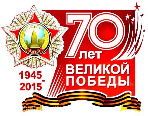 Областной конкурс, посвященный юбилейной дате – 70-летию Великой Победы советского народа над фашистской Германией