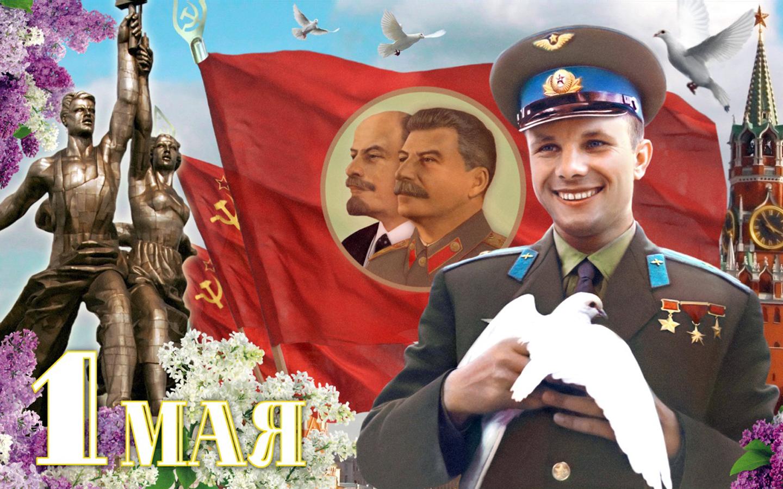 С Днем международной солидарности  трудящихся — 1 Мая!