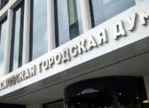 Заявление избранных депутатов Мосгордумы VII созыва