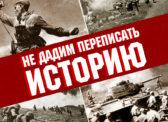 Ольга АЛИМОВА: Историю замолчать невозможно