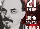 День памяти основателя Страны Советов