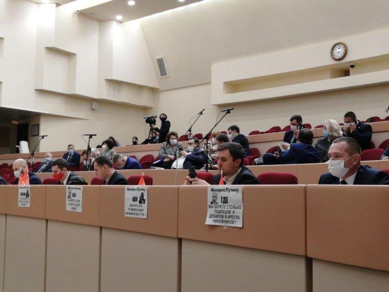 «Неудобные» вопросы президенту Путину от фракции КПРФ в Саратовской областной думе