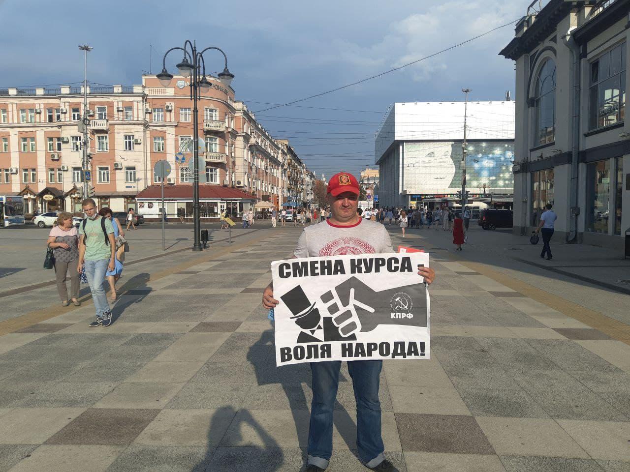 Пикет в Саратове: Требуем смены курса!