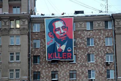 Напротив посольства США в Москве вывесили плакат «Obama killer №1»