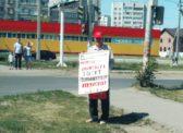 Энгельс. Пикет против роста цен на бензин и повышения пенсионного возраста
