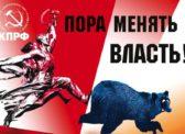 На выборах 8 сентября поддержим КПРФ!