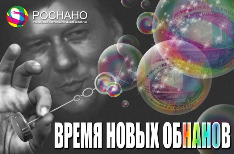 «Известия»: Чубайс предложил сделать «Роснано» частной компанией к 2020 году