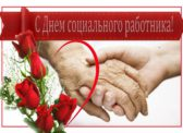 Ольга Алимова поздравила с Днем социального работника