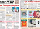 Вышел в свет новый (февральский) спецвыпуск газеты «Правда»