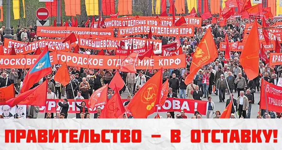 «Росбалт»: В КПРФ уверены, что рано или поздно отправят правительство в отставку
