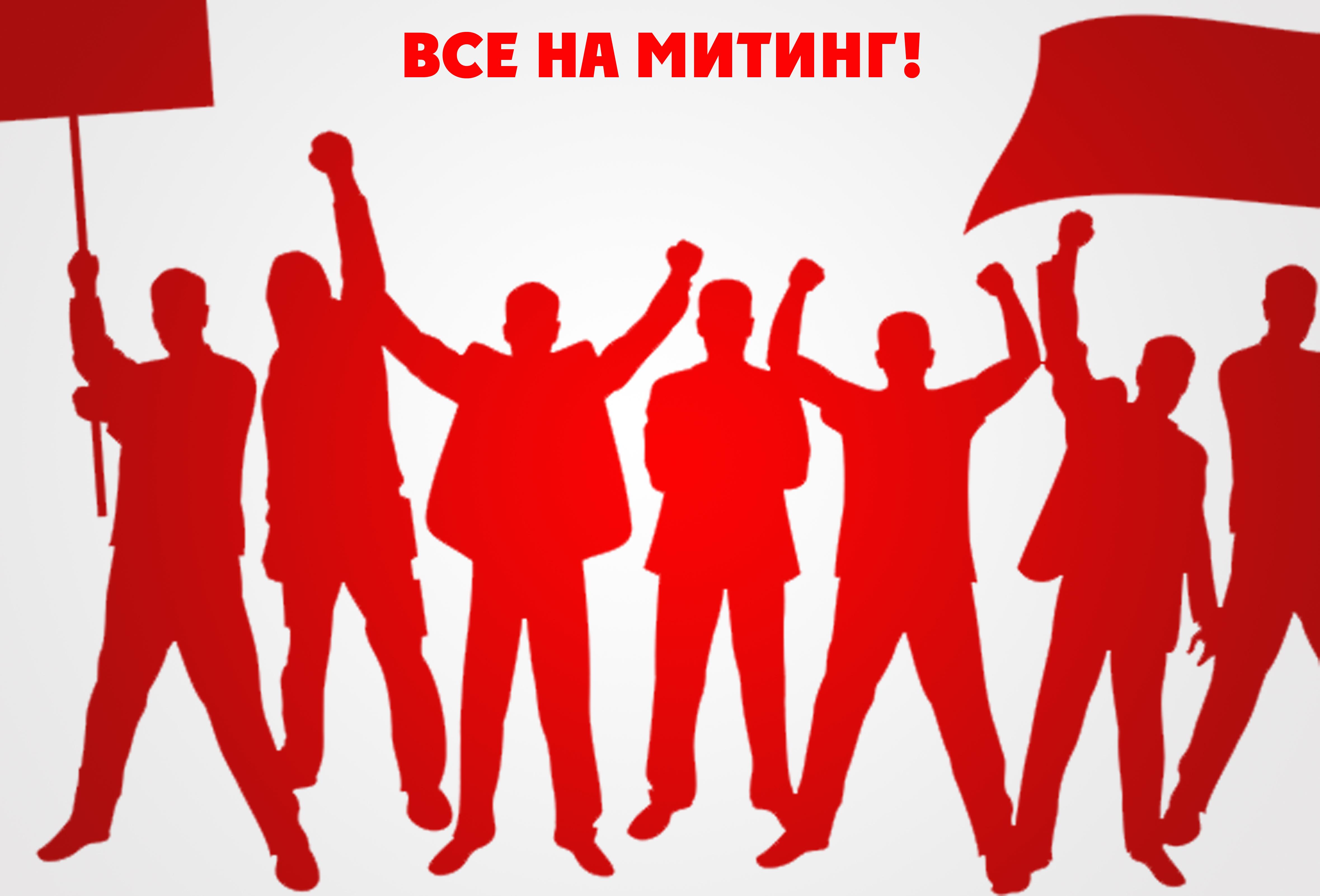 приглашение_на_митинг