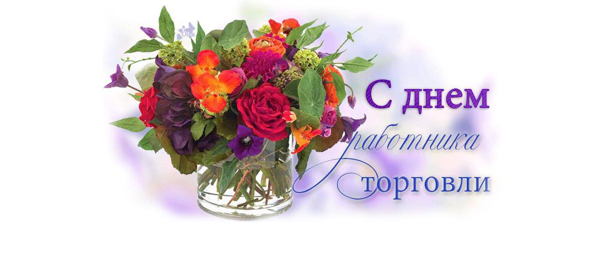 Ольга Алимова поздравила с Днём работника торговли