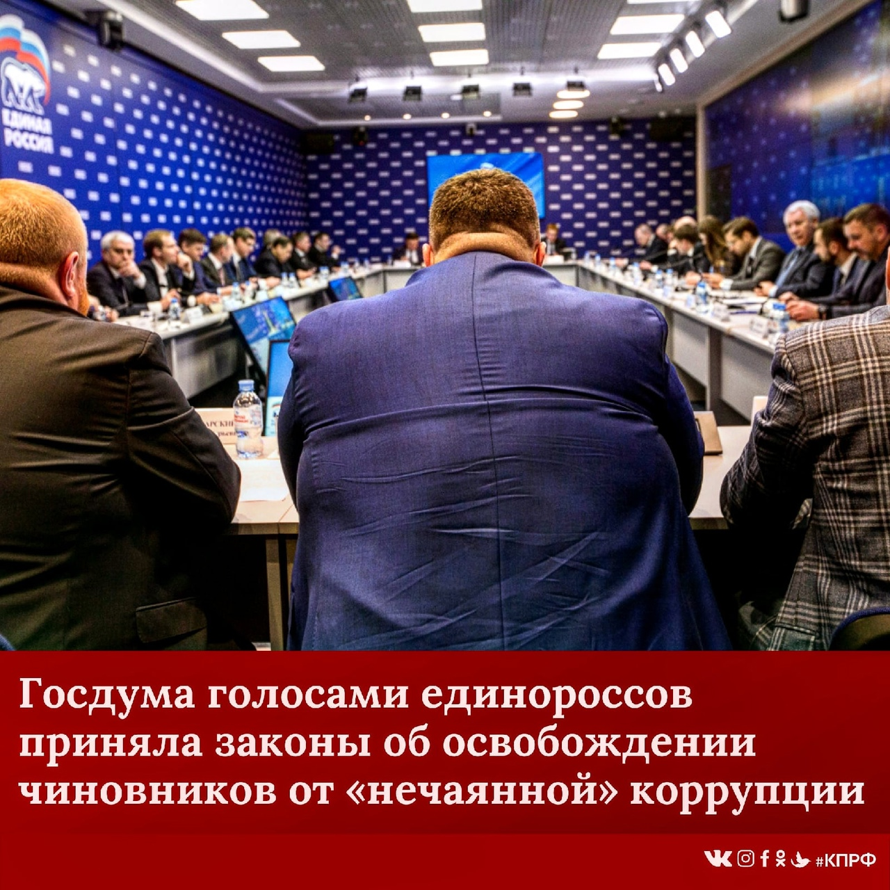 «ЕР» протащила закон о снятии ответственности за «нечаянную» коррупцию