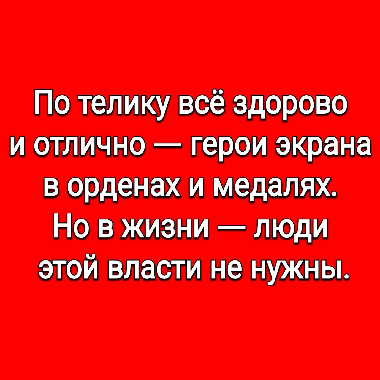 Ольга Алимова: «По телику всё здорово и отлично — герои экрана в орденах и медалях. Но в жизни — люди этой власти не нужны!»