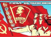 Ольга Алимова поздравила земляков с Днём Ленинского Комсомола