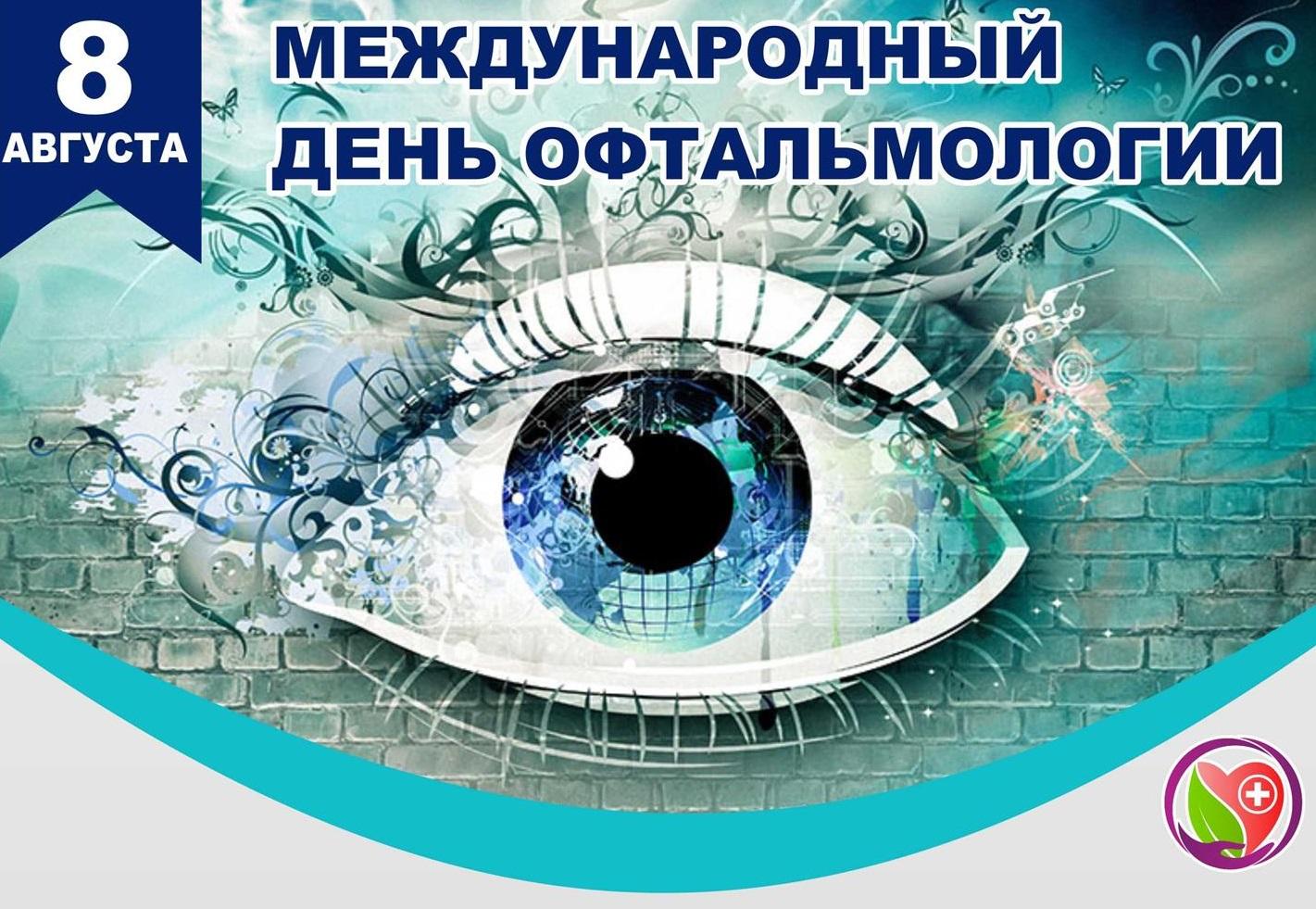 Ольга Алимова поздравила с Международным днем офтальмологии