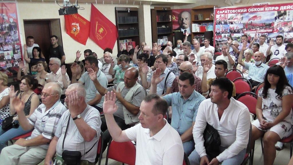 Состоялся II-ой этап 48-й (внеочередной) отчетно-выборной Конференции Саратовского областного отделения КПРФ