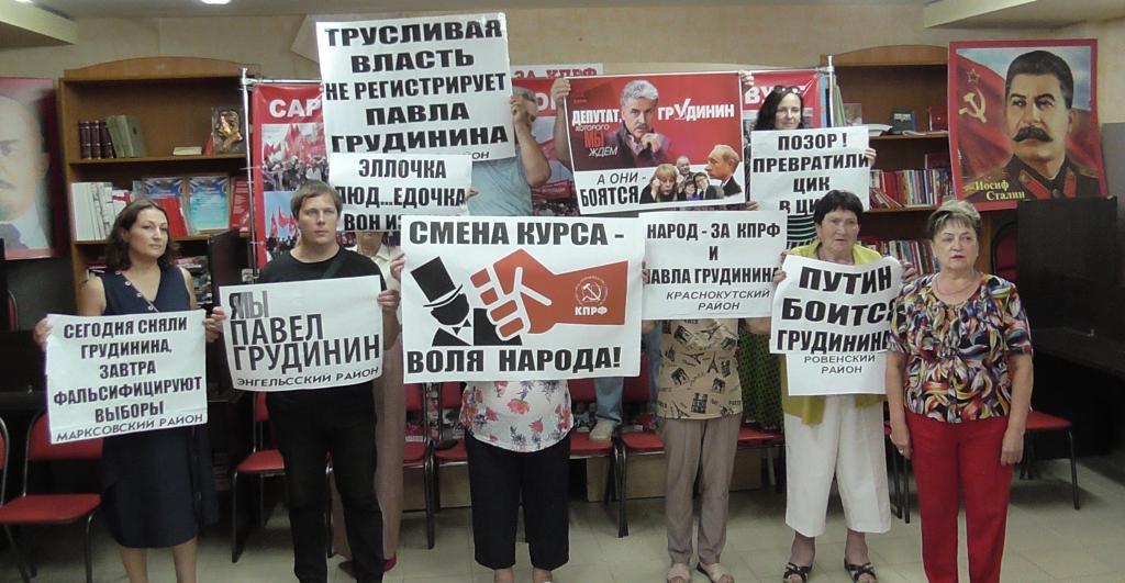 Саратов. Народ – ЗА КПРФ и Павла Грудинина!
