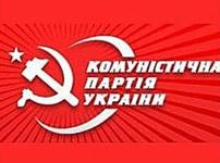 «Gazeta.Ru» о визите депутатов КПРФ в Крым: КПРФ попытается спасти Коммунистическую партию Украины от запрета новыми властями страны