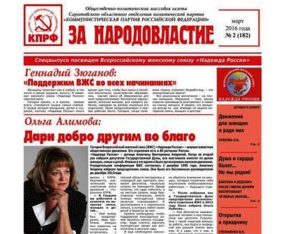 Спецвыпуск газеты «За народовластие. ВЖС «Надежда России»  №2 от 2 марта 2016