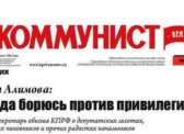 Ольга Алимова: Всегда борюсь против привилегий (спецвыпуск газеты «Коммунист»)