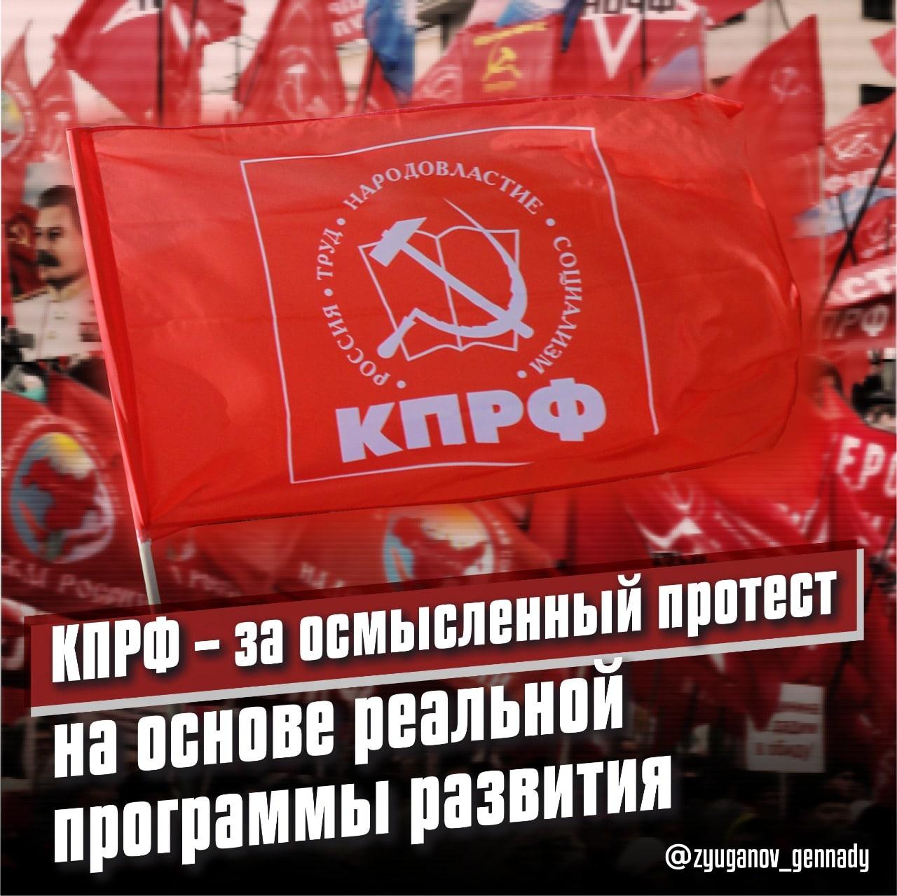 Геннадий Зюганов: «Товарищи! 23 февраля КПРФ проведет всероссийскую акцию протеста»