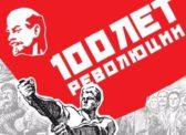 Ольга Алимова поздравила со знаменательным юбилеем-100-летием Великой Октябрьской социалистической революции!