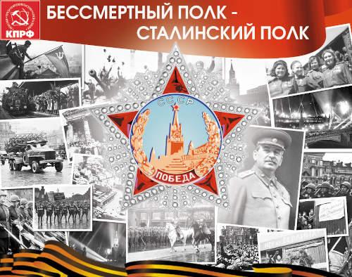 Бессмертный полк — Сталинский полк