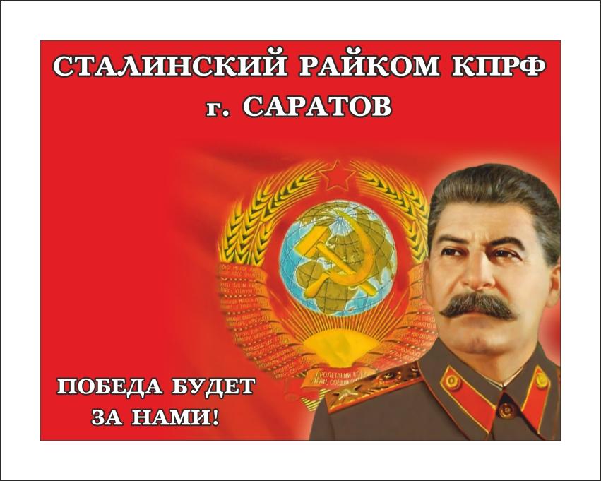 СТАЛИНСКИЙ РАЙКОМ КПРФ СТАВИТ «НЕУД» ДЕПУТАТАМ И ГУБЕРНАТОРУ-ЕДИНОРОССУ