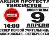 Саратов- 9 апреля 2017г. акция протеста ТАКСИСТОВ