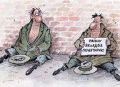 Как победить бедность и хотят ли российские власти этого добиться?