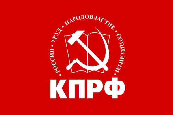В Пензе пройдёт семинар-совещание партактива КПРФ
