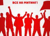 Все на митинг КПРФ 23 марта в 12.00 у Крытого рынка! (анонс)