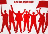 ВСЕ НА МИТИНГ КПРФ! (анонс)