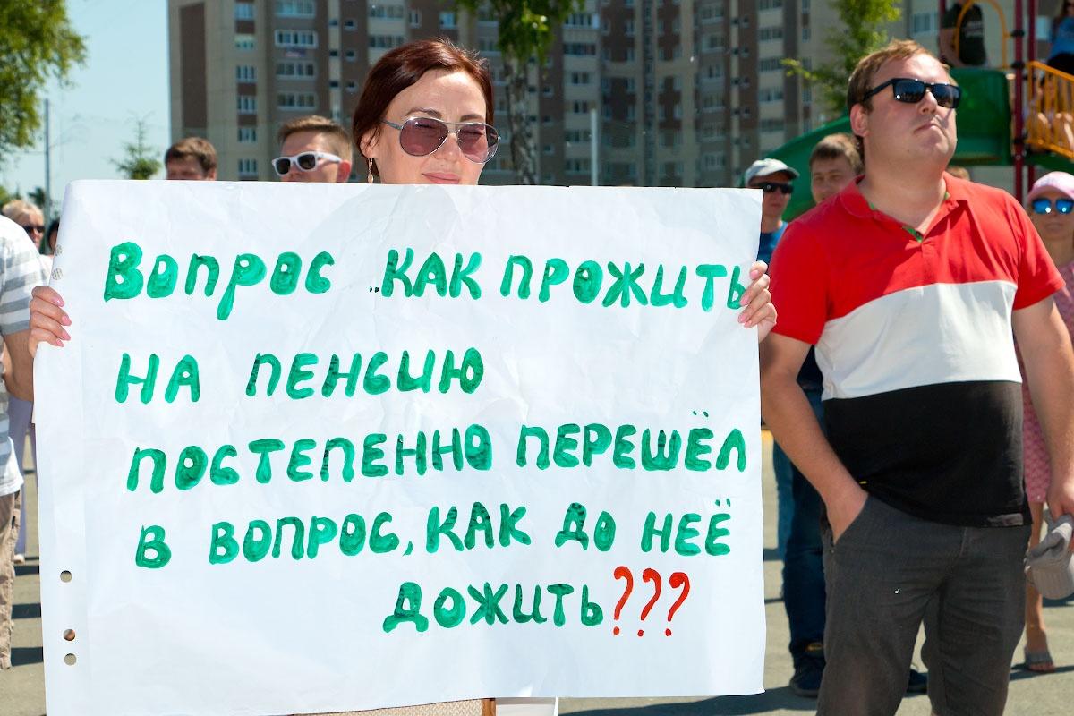 Открытое письмо В.В. Путину об ошибочности российской пенсионной «реформы»